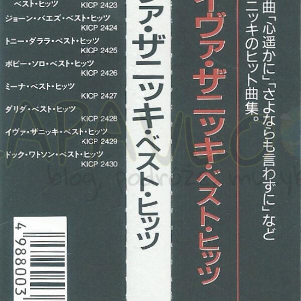 Iva Zanicchi – Best Hits (Japan, 1993, Seven Seas, KICP 2429) – OBI strip